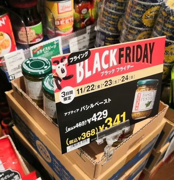 2019KALDI千葉ニュータウン店のBlackFriday、02