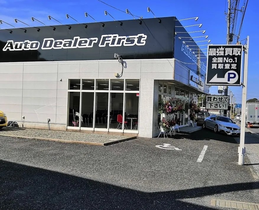 Auto Dealer Firstさん、OPENしてました。01