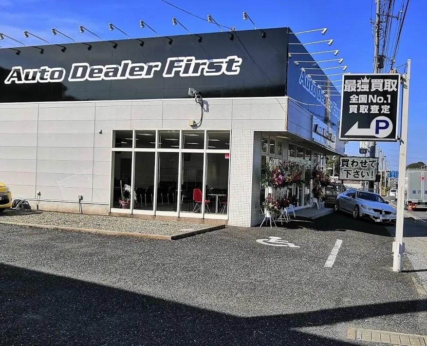 Auto Dealer Firstさん、OPENしてました。01