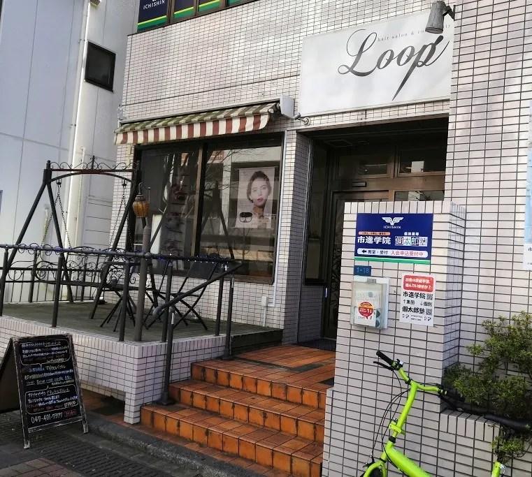 白井駅南口、Loopさん。