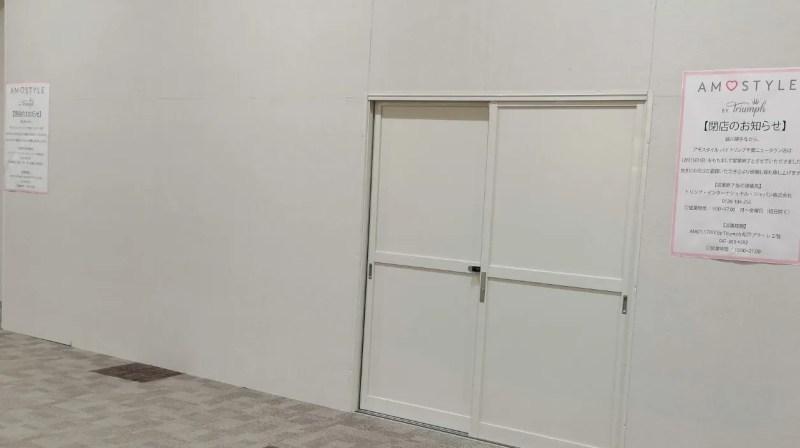 千葉ニューイオンのamostyleさんも閉店しました。