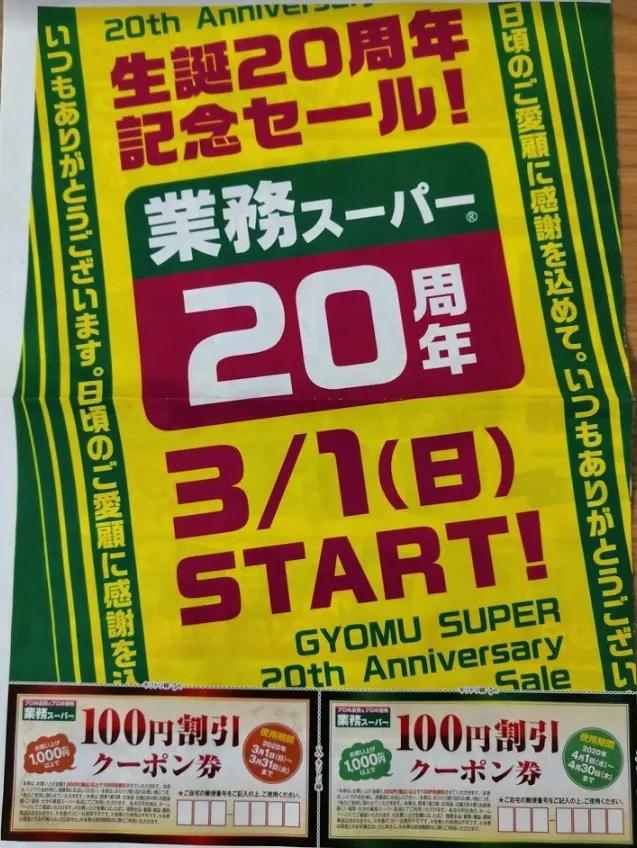 業務スーパーさんの生誕20周年チラシ、01