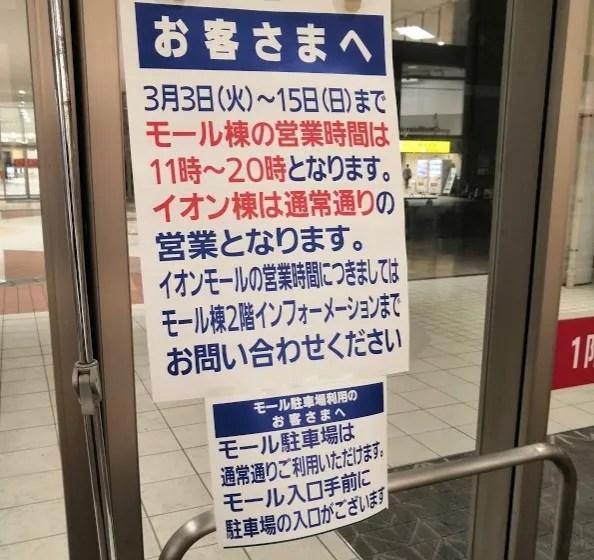 千葉ニューイオン、新型コロナウイルスの影響で時短営業。04