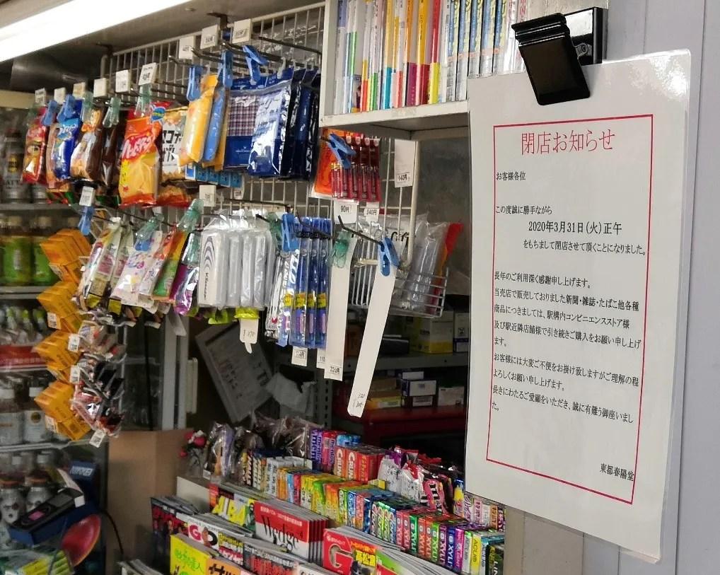 千葉ニュータウン中央駅のホーム内売店が閉店。01