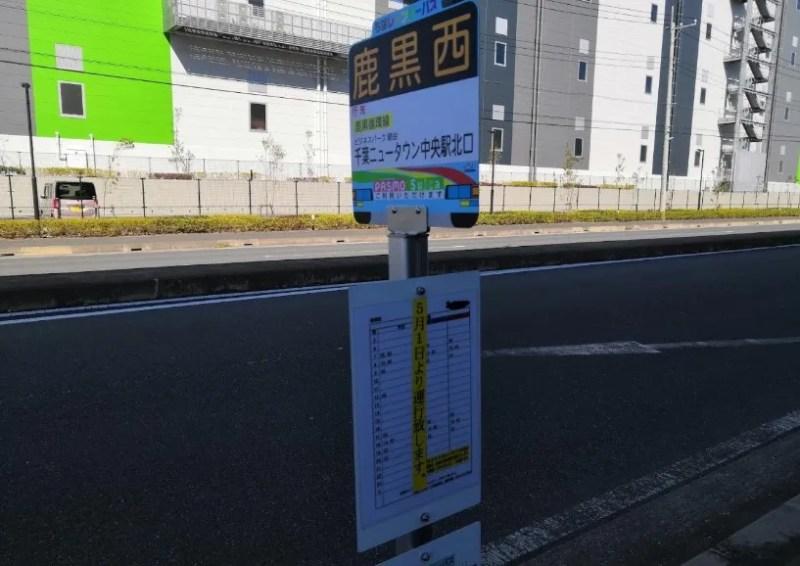 千葉レインボーバスの新路線?鹿黒循環01。