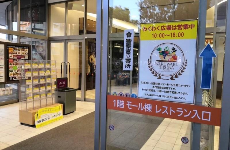 イオンモール千葉ニュータウン店の「わくわく広場」さんは営業中!02