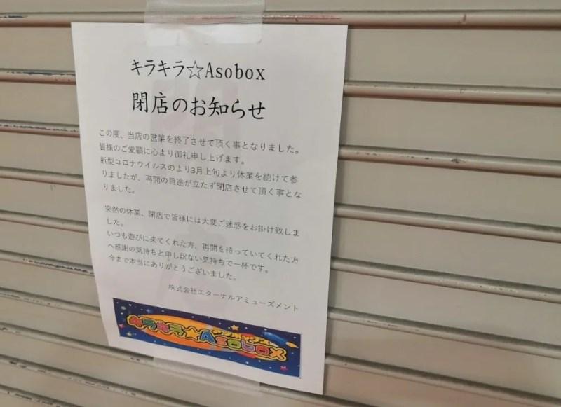 2020年3月下旬に閉店した、キラキラAsobox千葉ニュータウン店。