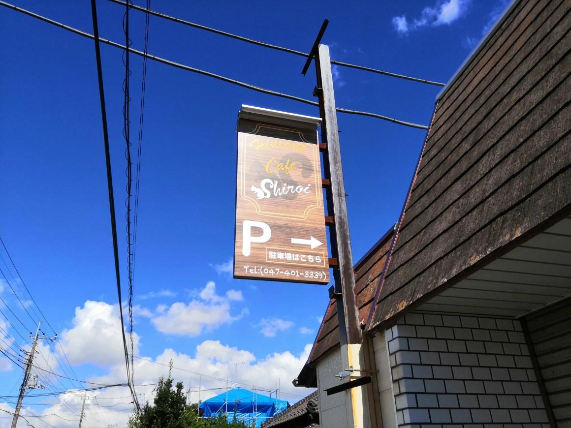 白井の「Hideout Cafe」さん、9/19 にOPENみたいです。05