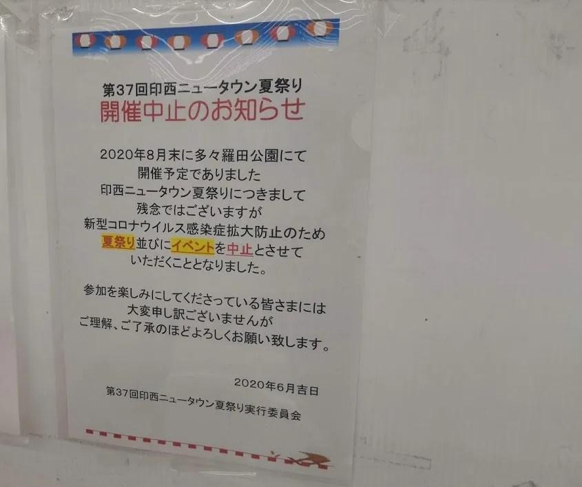 2020年の多々羅田公園の夏祭りは開催中止に。