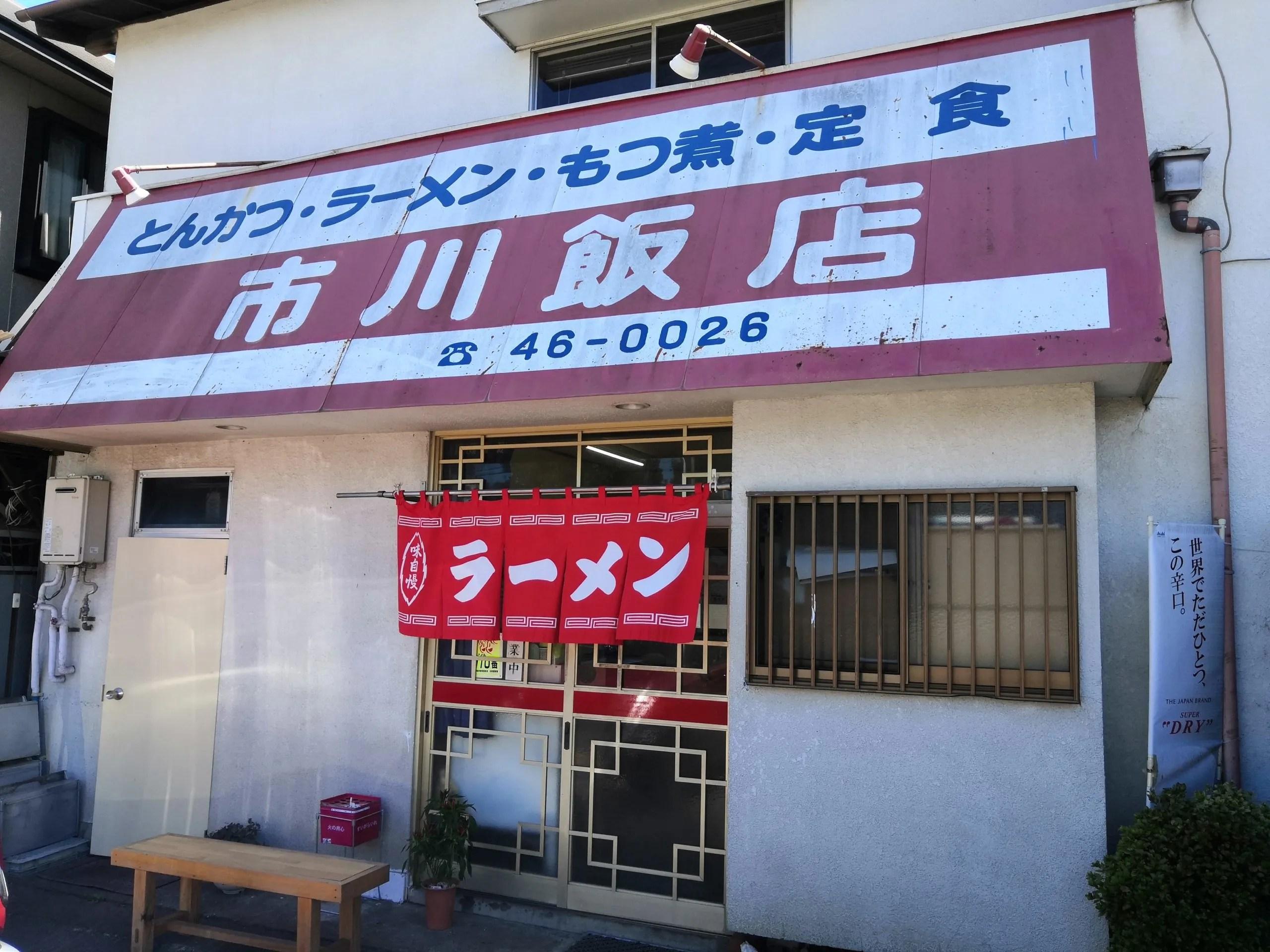 船尾にある「市川飯店」さん、行ってきました!02