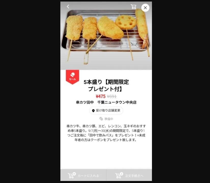 飲みパスもらえる「串カツ田中」さんのキャンペーン at Lineポケオ。