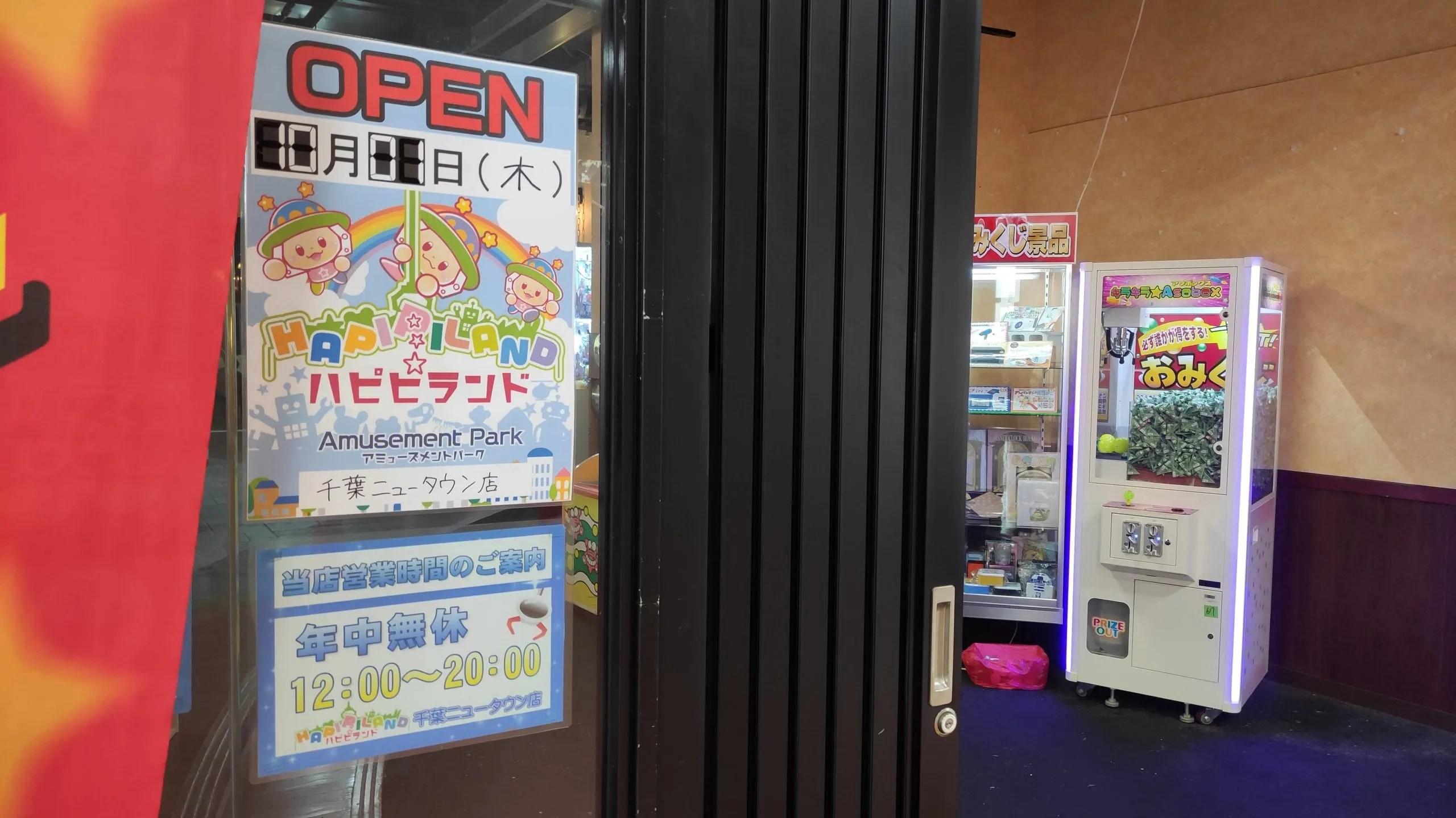 「ハピピランド千葉ニュータウン店」、OPENしてました。01