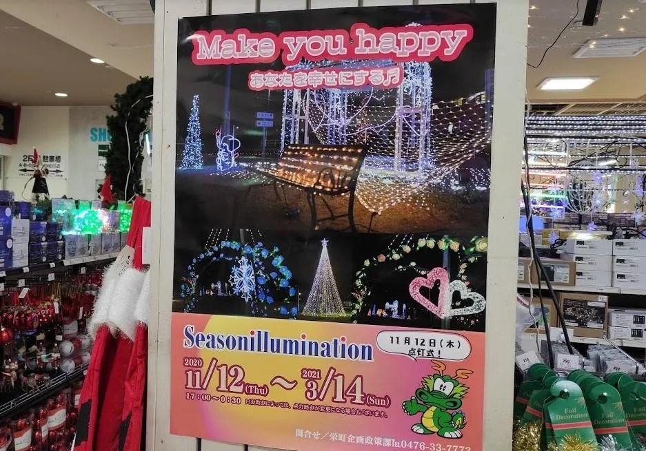 栄町の2020年イルミネーション告知ポスター。