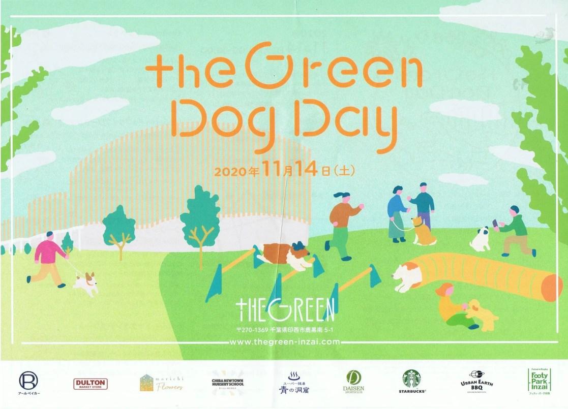 「theGreen」さんのDog Day 01。