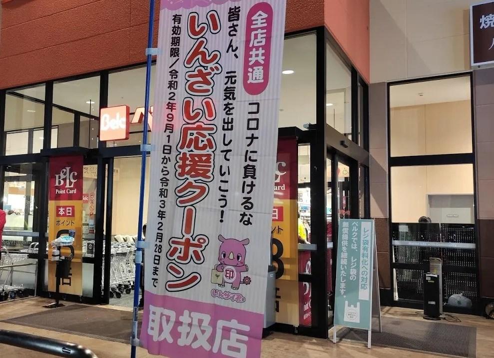 「ベルク」フォルテ千葉ニュータウン店、OPENしました!06