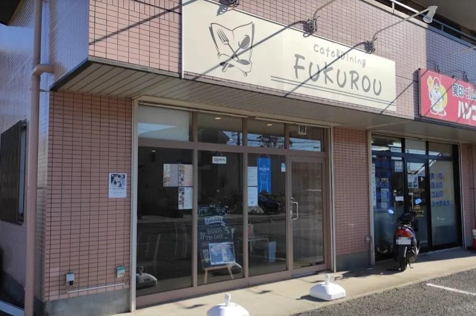 白井市のCafe&Dining「FUKUROU」さん。02