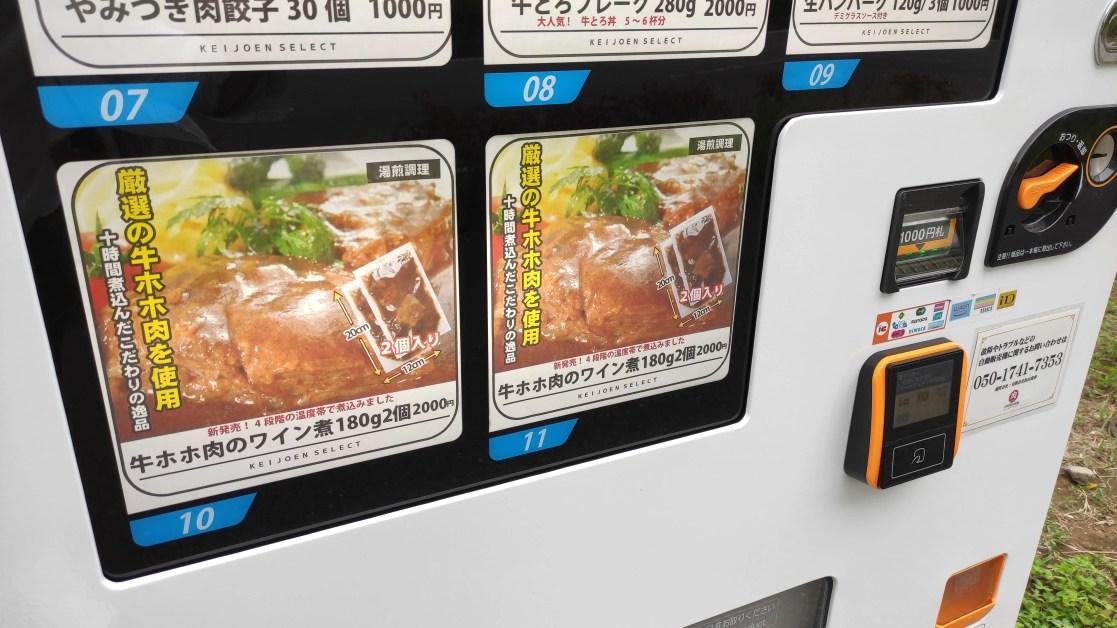 「京城苑」千葉ニュータウン店の肉料理自販機、新メニュー!02