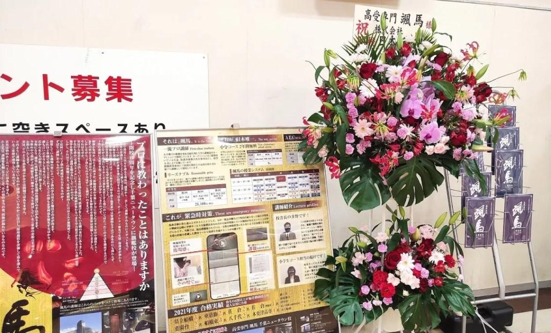 千葉ニュータウン中央センタービル2Fに「颯馬」さんがOPEN予定。02