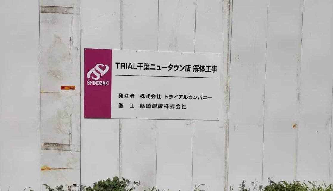 「トライアル」千葉ニュータウン店の解体が開始。02