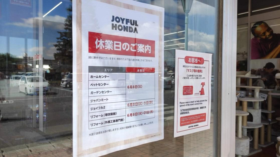 2021年の「ジョイフル本田」さんの棚卸休業日。