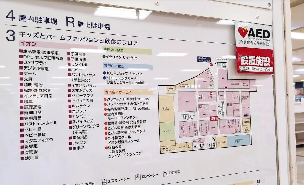 イオン千葉ニュータウン店3F、改装だそうです。02
