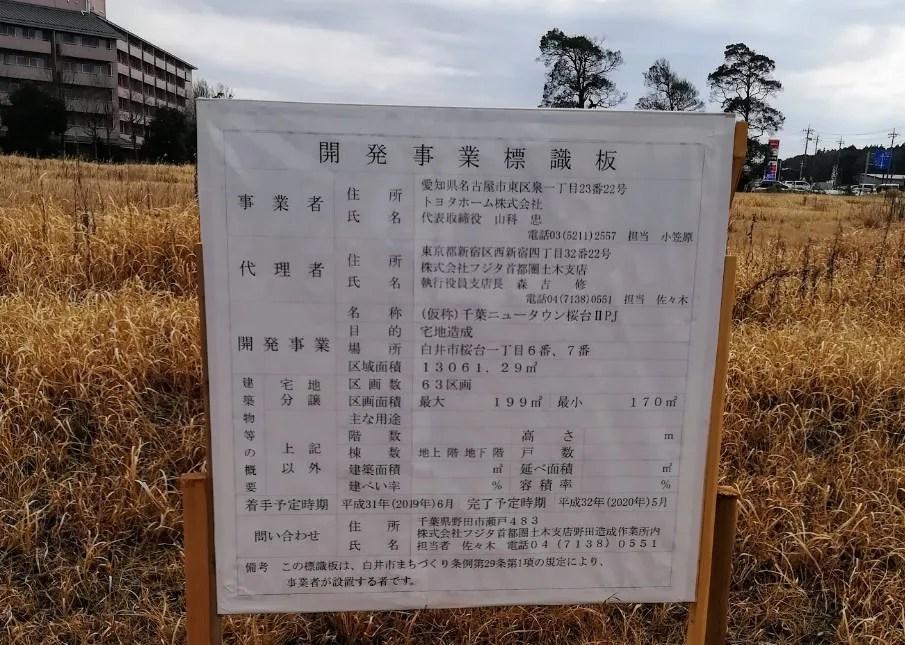 桜台の「AWESOME GARDEN」さんの開発前に立ってた看板。