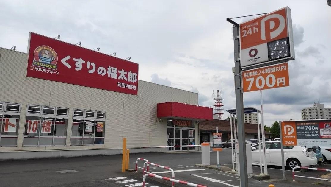 「くすりの福太郎」印西内野店の駐車場、「D-Parking」さんの経営に。01