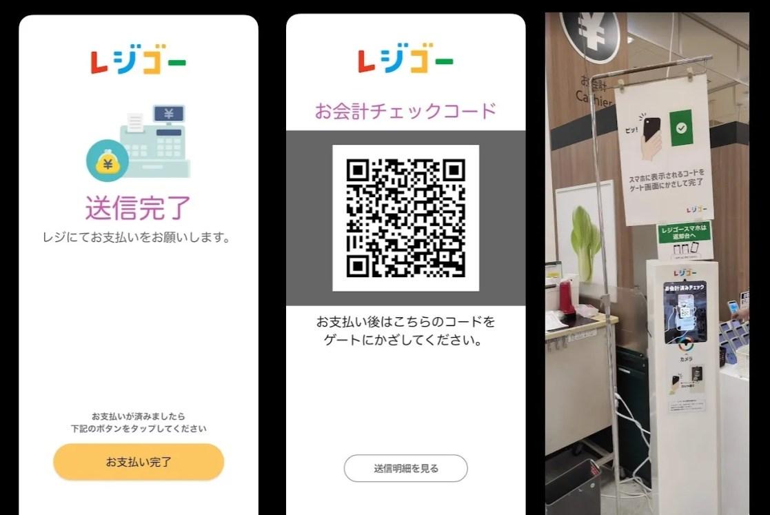 """千葉ニューの「イオン」さんに導入された """"レジゴー""""。11"""