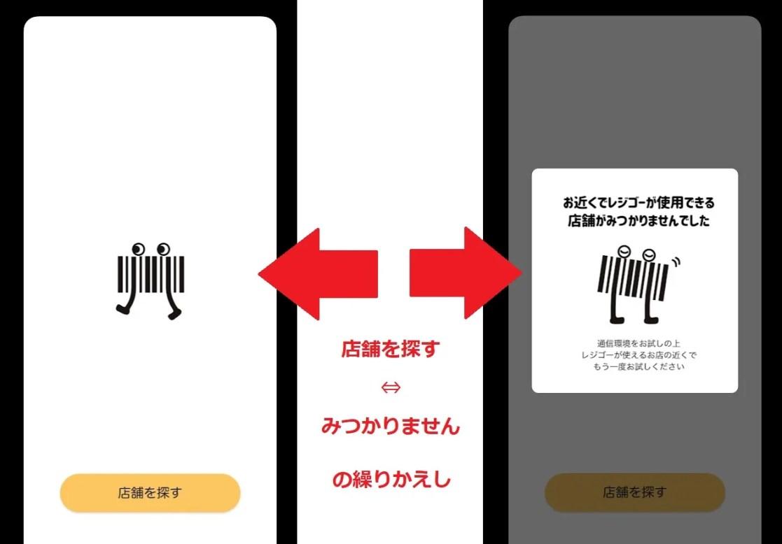 """千葉ニューの「イオン」さんに導入された """"レジゴー""""。12"""