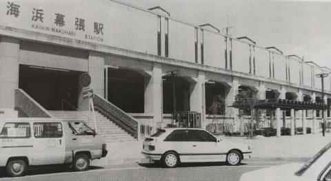 1990年頃の海浜幕張駅南口風景