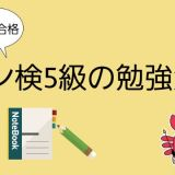 ハン検5級勉強法
