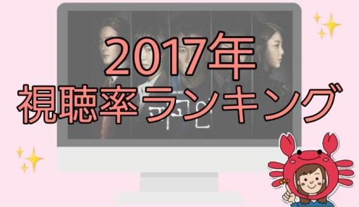 【2017年】韓国ドラマ視聴率ランキング!