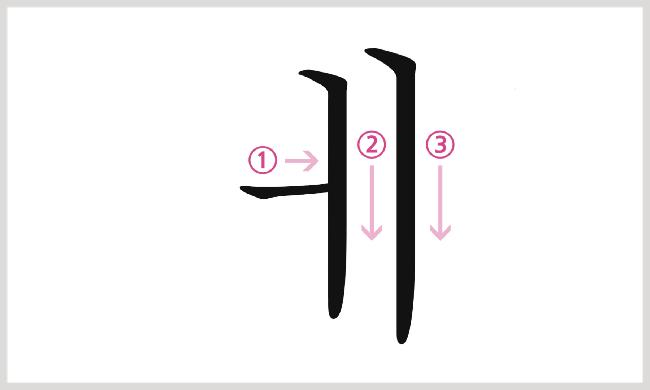母音ㅔの書き順