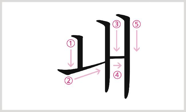 母音ㅙの書き順