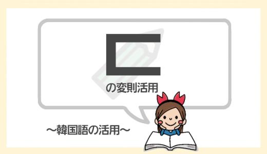 韓国語の活用~ㄷの変則活用を覚えよう!~