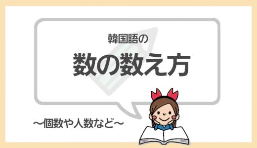 韓国語の数の数え方【~人・個・本】単位ごとの数え方をマスターしよう!
