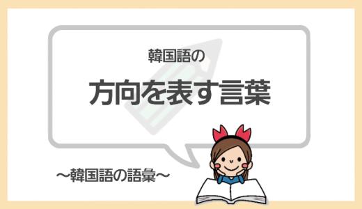 「上・下・右・左」を韓国語で言うと?方向を表す単語をマスターしよう!