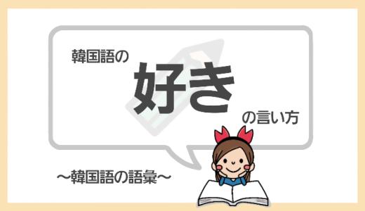 「好き♡」を韓国語で言うと?「チョアヘヨ」を使ったフレーズをマスターしよう!