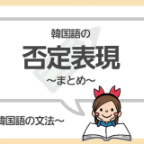 韓国語の否定表現(まとめ)