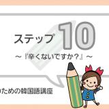初心者のための韓国語講座10