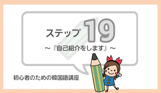 【韓国語の勉強】初心者のための韓国語講座~ステップ19~「自己紹介をします」