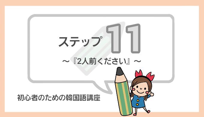 初心者のための韓国語講座11