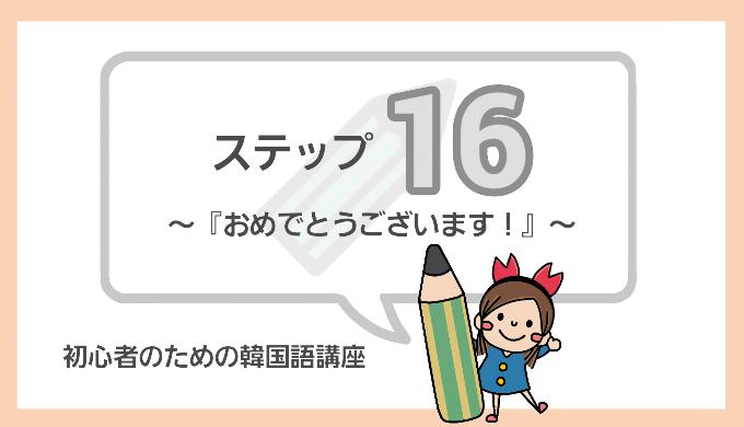 初心者のための韓国語講座16