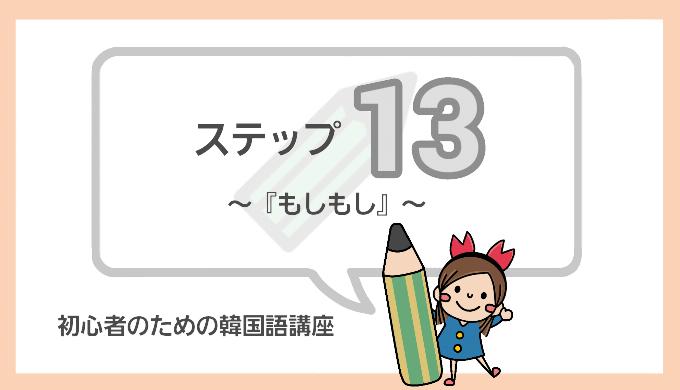 初心者のための韓国語講座13
