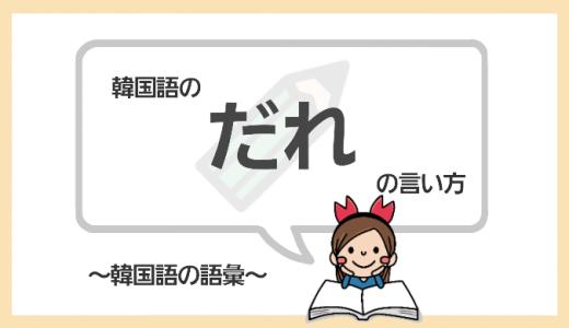 「誰」を韓国語で言うと?よく使う疑問の表現【누구(ヌグ)】をマスターしよう!