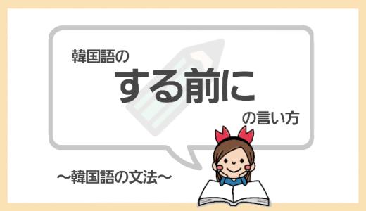 「~する前に」は韓国語で何て言うの?【기 전에】を勉強しよう!