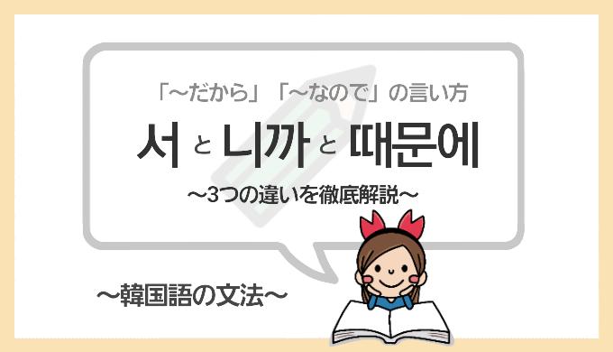 「~だから」の韓国語 서 니까 때문에の違い