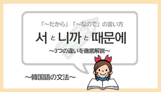 「~だから」の韓国語【서・니까・때문에】の違いをマスターしよう!