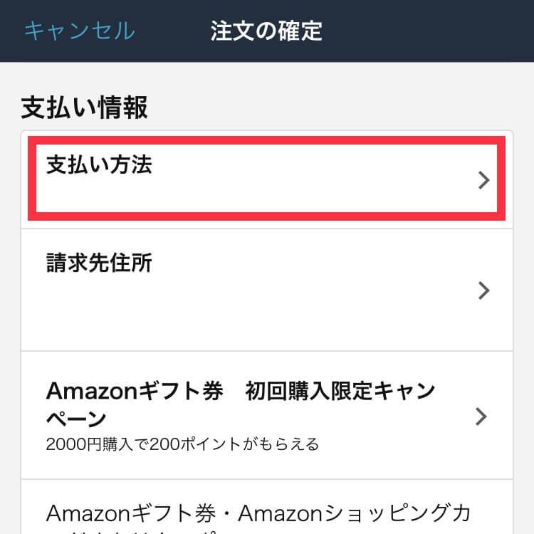Amazonの支払い方法を選択