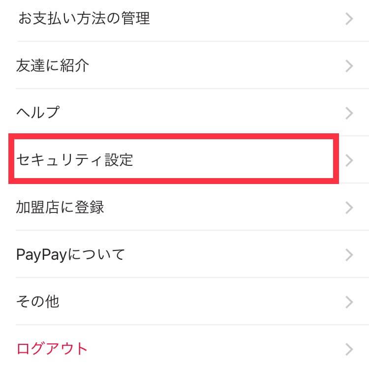 PayPay IDの設定⑥